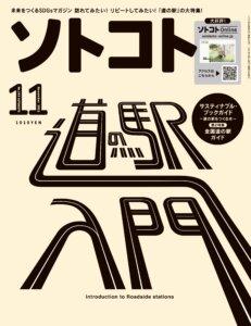 『ソトコト』2021年11月号「道の駅入門」